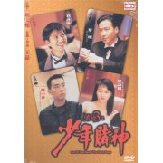 God Of Gamblers 3: The Early Stage [Remastered] [dts]