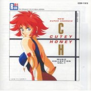 Shin Cutie Honey Music Collection Vol.1