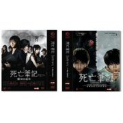 Death Note 1 and 2 [3-Discs Edition]