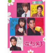 Hana Yori Dango [Japanese TV Series 6 DVD Boxset]