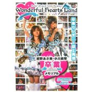 Hello! Project'2006 Summer ~Wonderful Hearts Land~