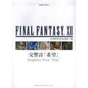 Final Fantasy XII Main title / Symphonic Poem: Hope