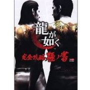 Ryu ga Gotoku Perfect Capture Note