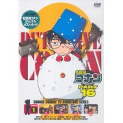 Detective Conan Part 16 Vol.1