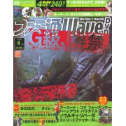 Famitsu Wave DVD [April 2008]