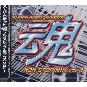 Super Robbot Damashi Non Stop Mix Vol.1