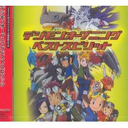 Digimon Opening Best Sprit [Limited Pressing]