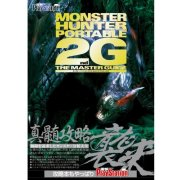 Monster Hunter Portable 2nd G The Master Guide