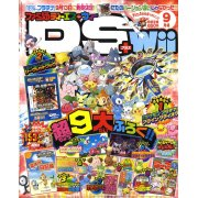 Famitsu DS + Wii [September 2008]