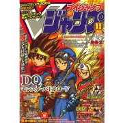 V-Jump [November 2008]