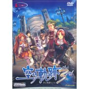 Legend of Heroes: Sora no Kiseki 3rd (Limited Edition) (DVD-ROM)