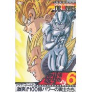 Dragon Ball The Movies #06