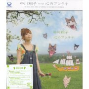 Kokoro No Antenna [CD+DVD]