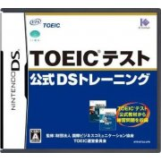 Toeic Test Koushiki DS Training