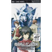 Mobile Suit Gundam 00 Special Edition I Celestial Being