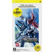 Macross Ace Frontier (PSP the Best)