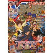 V-Jump [October 2009]