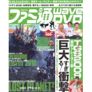 Famitsu Wave DVD [December 2009]