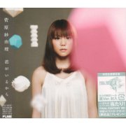 Kimi Ga Irukara [CD+DVD Limited Edition]