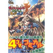 Monster Hunter Official 4 Comics