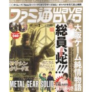 Famitsu Wave DVD [February 2010]