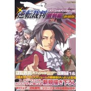 Gyakuten Saiban Official Anthology Comic Mitsurugi hen