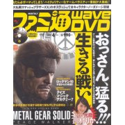 Famitsu Wave DVD [April 2010]