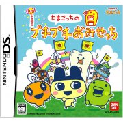 Tamagotchi no PuchiPuchi Omisecchi 