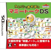 マミートークDS [DSi Enhanced]