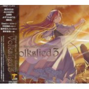 Atelier Series Vocal Collection - Volkslied 3