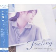 Feeling Zard Orgel Collection Vol.1 - Yureru Omoi