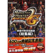 Monster Hunter P 2nd G Information Book on Complete Defense Complete Version