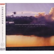 Genso Suikoden Music Collection ~Asian Collection~