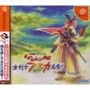 Fushigi Dungeon - Furai no Shiren Gaiden: Onnakenshi Asuka Kenzan 