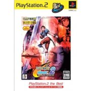 Capcom vs SNK 2: Millionaire Fighting 2001 (PlayStation2 the Best)