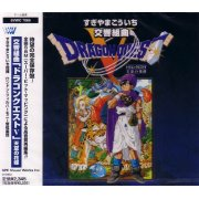 Dragon Quest V ~Bride of the Heavens~ Symphonic Suite