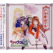 Sakura Wars 3 Vocal Collection ~ Paris Complete Song Works