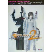 Digital Devil Saga 2 Avatar Tuner Official Guide Book for Investigater
