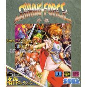 Shining Force Gaiden: Ensei Jashin no Kuni e (Meisaku Collection)