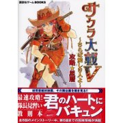 Sakura Taisen V Episode 0: Samurai Girl of Wild Strategy Guide
