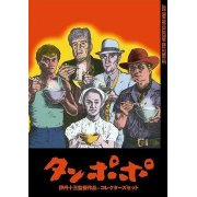 Tampopo Collector's Set [Limited Edition]