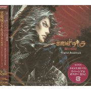 Castlevania: Curse of Darkness - Original Soundtrack