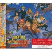 One Piece The Movie karakurijo no Mecha Kyohei Soundtrack