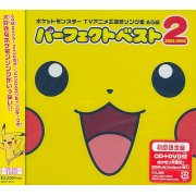 Pokemon Theme Song shu AG hen Perfect Best 2 (2003-2006) [CD+DVD Limited Edition]