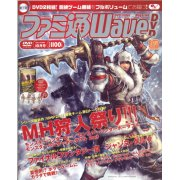 Famitsu Wave DVD [October 2006]