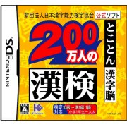 Zaidan Houjin Nippon Kanji Nouryoku Kentei Kyoukai Koushiki Soft: 200 Mannin no KanKen: Tokoton Kanji Nou