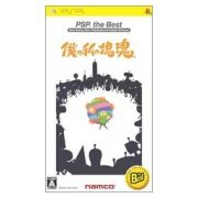 Boku no Watashi no Katamari Damacy (PSP the Best)