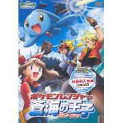 Pocket Monster Advanced Generation - Pokemon Ranger to Sokai no Oji Manafy