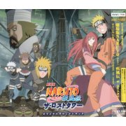 Theatrical Naruto Shippuden The Lost Tower Original Soundtrack