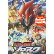 Theatrical Feature Pokemon: Phantom Ruler Zoroark / Pocket Monster Diamond Pearl Genei No Hasha Zoroark